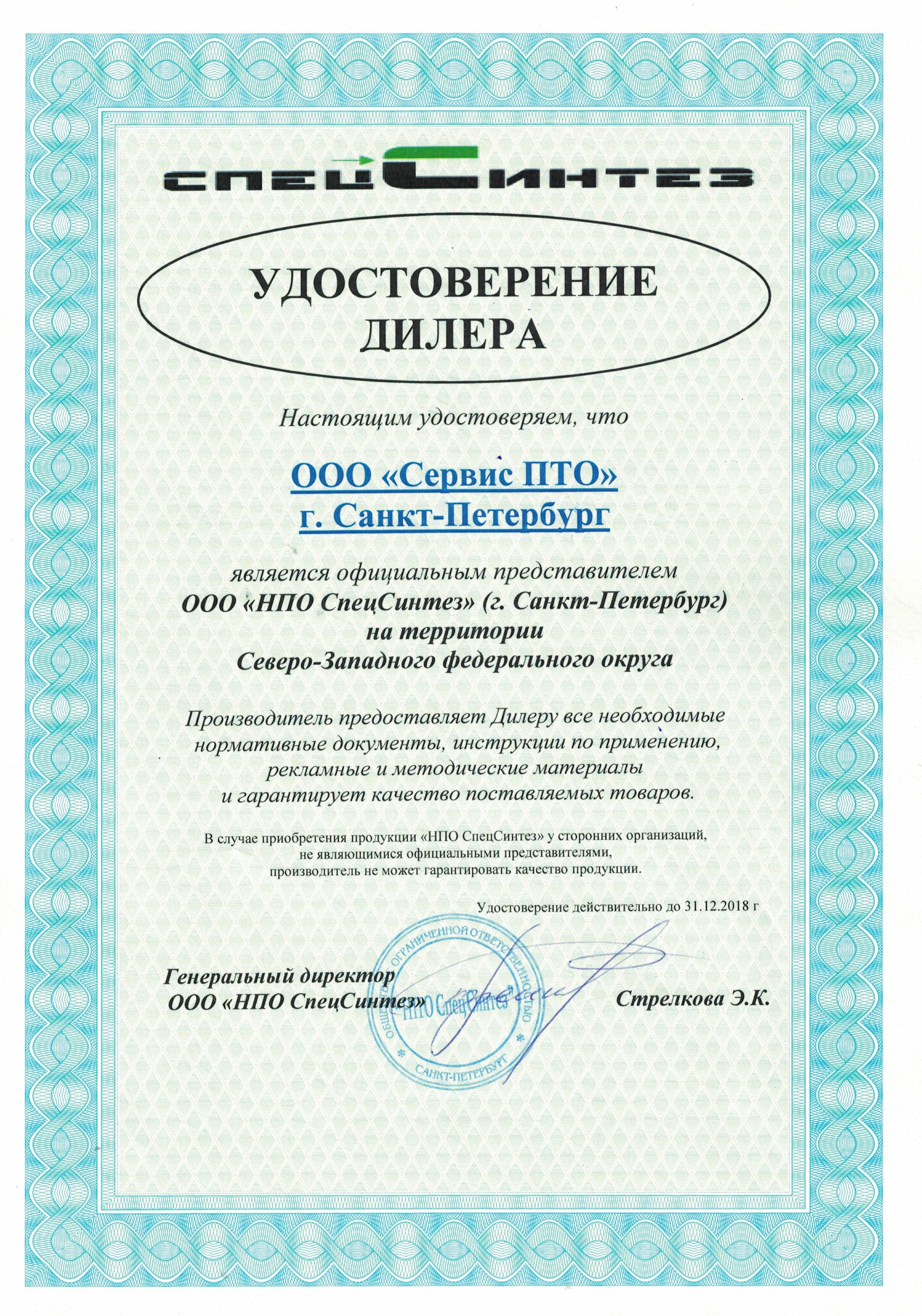 Удостоверение дилера СпецСинтез 2018
